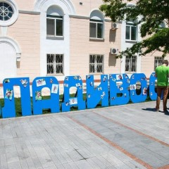 Program of Youth Day in Vladivostok